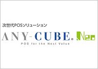 次世代POSソリューション『ANY-CUBE Neo』