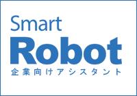 対話型AIのオムニチャネルなチャットボット:RPAによる自動対応を行う仮想アシスタントロボット