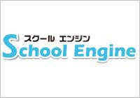 統合校務支援サービス『SchoolEngine』